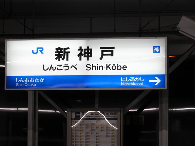 新神戸駅/駅名標