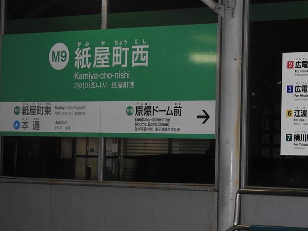 紙屋町西停留場/駅名標