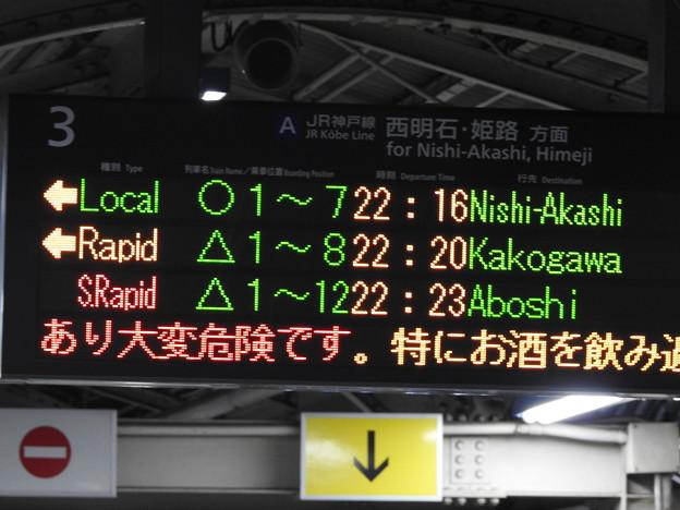 三ノ宮駅/発着案内(下り線)