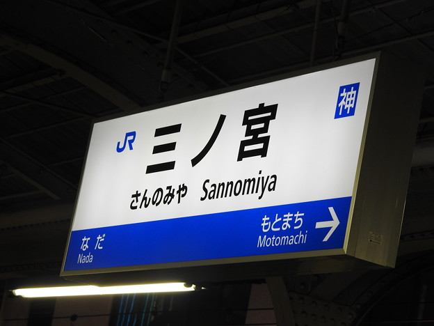 三ノ宮駅/駅名標