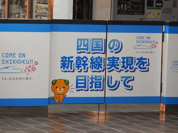 松山駅/改札口(四国新幹線アピール)