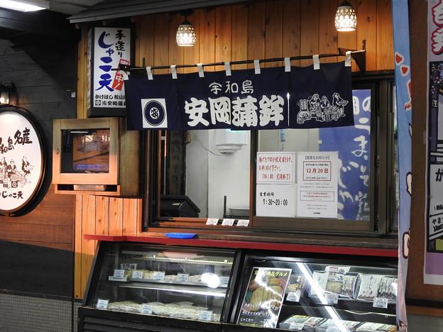 松山駅/安岡蒲鉾