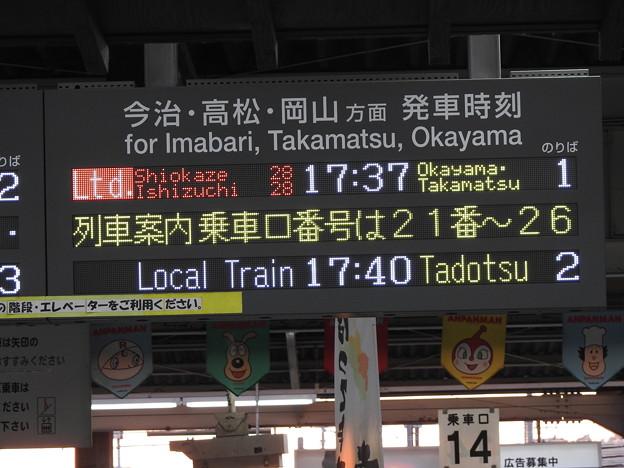 松山駅/高松方面発着案内