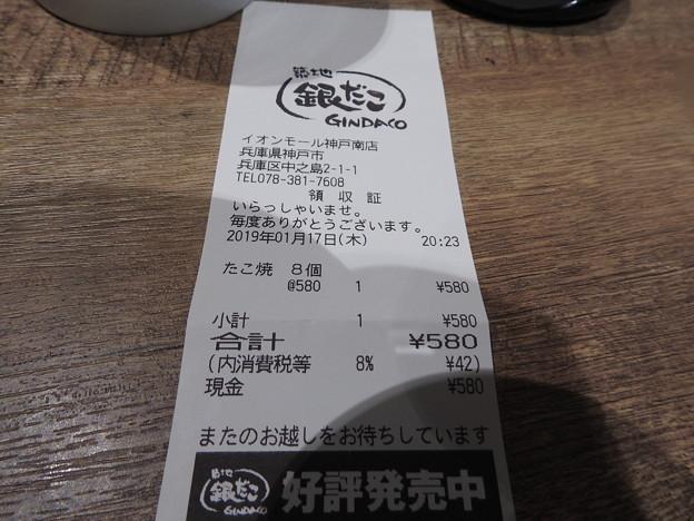 築地銀だこイオンモール神戸南店/