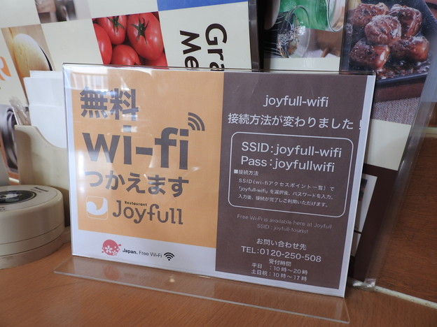 ジョイフル西二見駅前店/