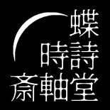 時軸斎(NGワード規制反対)
