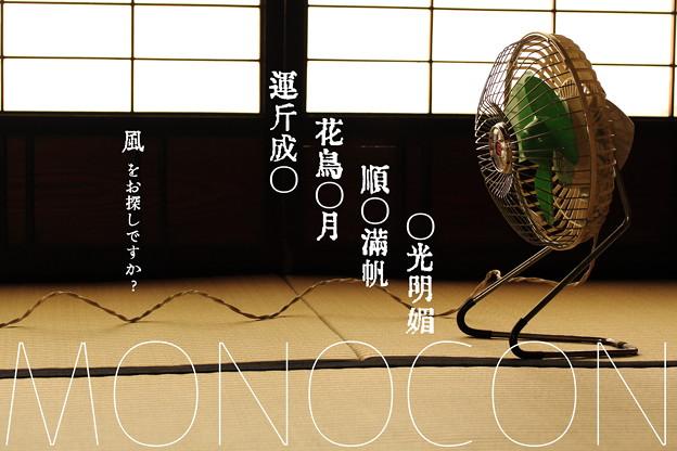 【モノコン】風