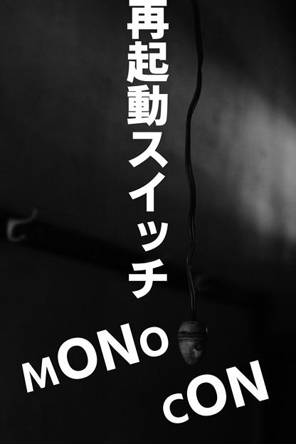 【モノコン】スイッチ