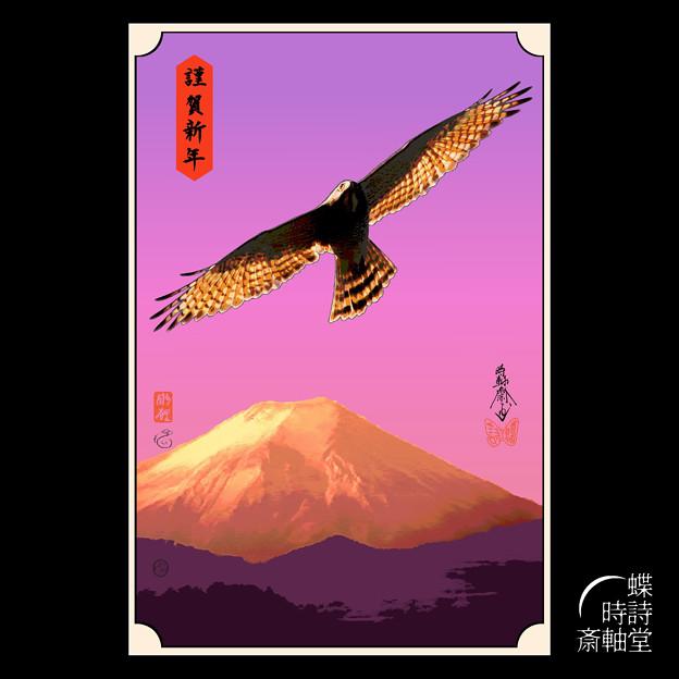一富士二鷹